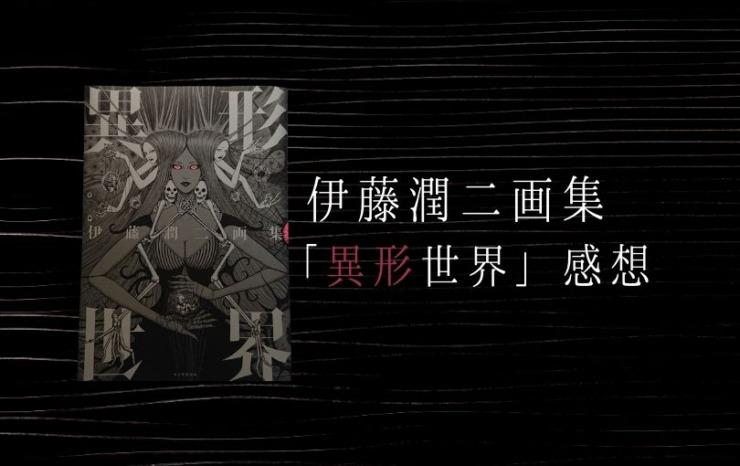 伊藤潤二画集『異形世界』紹介