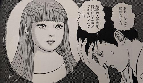 伊藤潤二『盲点のビーナス』