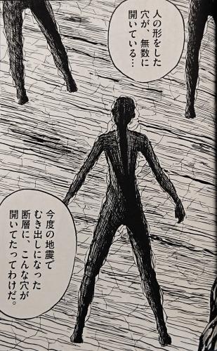 伊藤潤二『阿彌殻断層の怪』