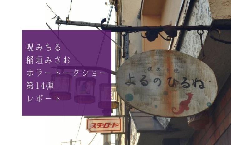 『呪みちる・稲垣みさおホラートークショー第14弾』レポート@よるのひるね