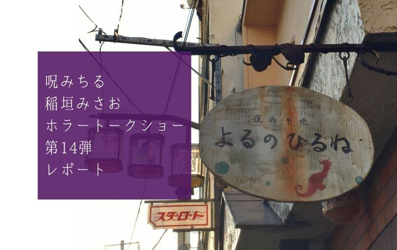 『呪みちる・稲垣みさおホラートークショー第14弾』レポート