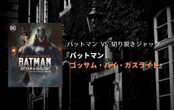 バットマンVS切り裂きジャック『バットマン ゴッサム・バイ・ガスライト』ストーリー・見どころ・感想【ネタバレ】