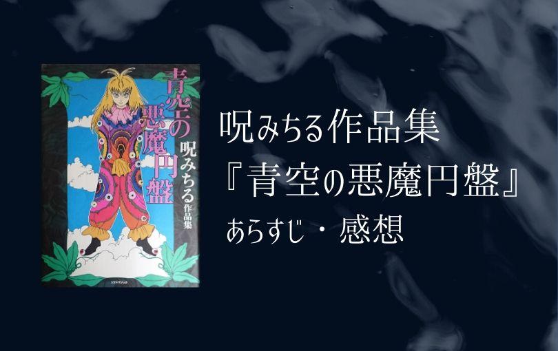 呪みちる作品集『青空の悪魔円盤』【あらすじ・感想】