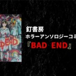 釘書房「ホラーアンソロジーコミック『BAD END』」あらすじ・感想