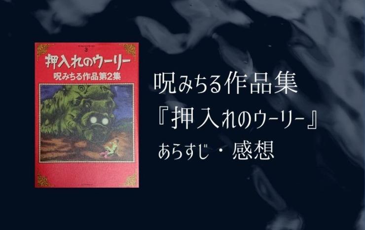 呪みちる作品第2集『押入れのウーリー』