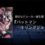 『バットマン:キリングジョーク』ストーリー・感想・考察【ネタバレ】