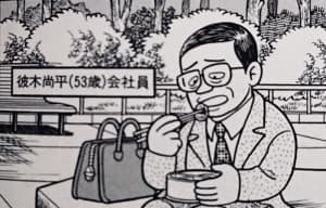 笑ゥせぇるすまん『リストラの男』徹底考察・解説【ネタバレあり】01