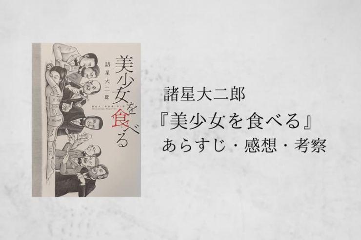 諸星大二郎『美少女を食べる』あらすじ・感想・考察【ネタバレ】