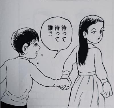 諸星大二郎「タイム・マシンとぼく」