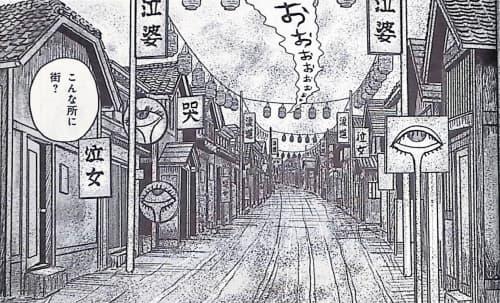 伊藤潤二『幻怪地帯』「泣女坂」(朝日新聞出版)