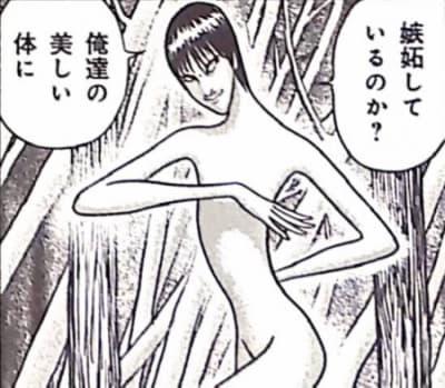 伊藤潤二『幻怪地帯』「青木ヶ原の霊流」(朝日新聞出版)